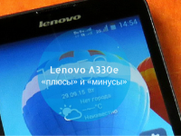Lenovo A330e — два стандарта связи, один бюджетный смартфон