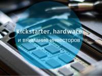 Можно ли подавать hardware-проект на Kickstarter в надежде привлечь инвесторов без готового прототипа?