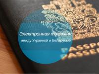 Украина и Беларусь запустили электронную систему общего таможенного контроля