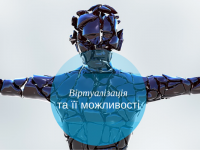 Пришестя Ex Machina чи нові горизонти для людства? Тема тижня — можливості віртуалізації