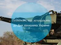 До Дня захисника України — 17 військових технологічних змін і розробок