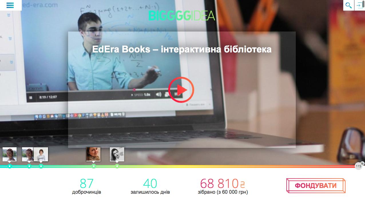 EdEra Project