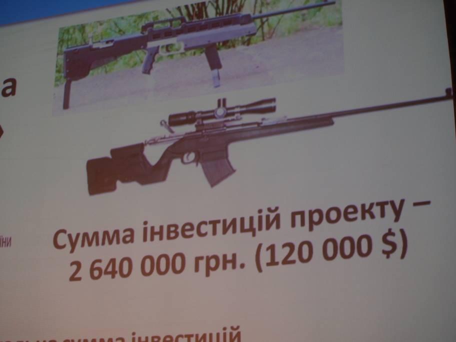 Інвестфонди зацікавилися розробкою «Штурмової гвинтівки» для збройних сил