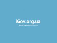 На портале iGov теперь можно заказать выписку из реестра плательщиков ЕН