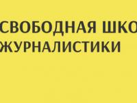 Свободная школа журналистики стартует в конце октября 2015 года