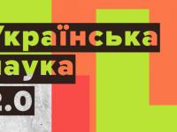 «Украинская наука 2.0» соберёт в Киеве 10 ведущих учёных