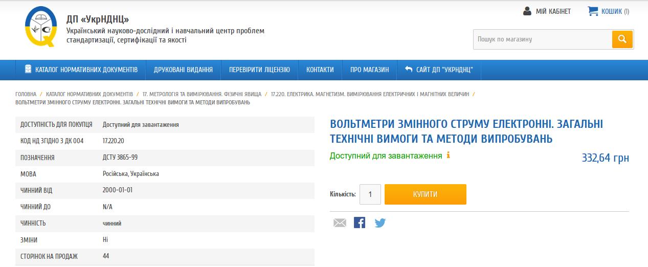 Snimok-1_3301531597676