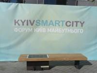 Якою буде столиця, коли стане «розумним містом» — репортаж з Kyiv Smart City Forum 2015