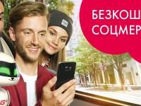 Оператор life:) развернул 3G-связь в Виннице и Николаеве