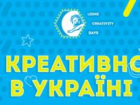 У Києві пройдуть «Дні креативності»