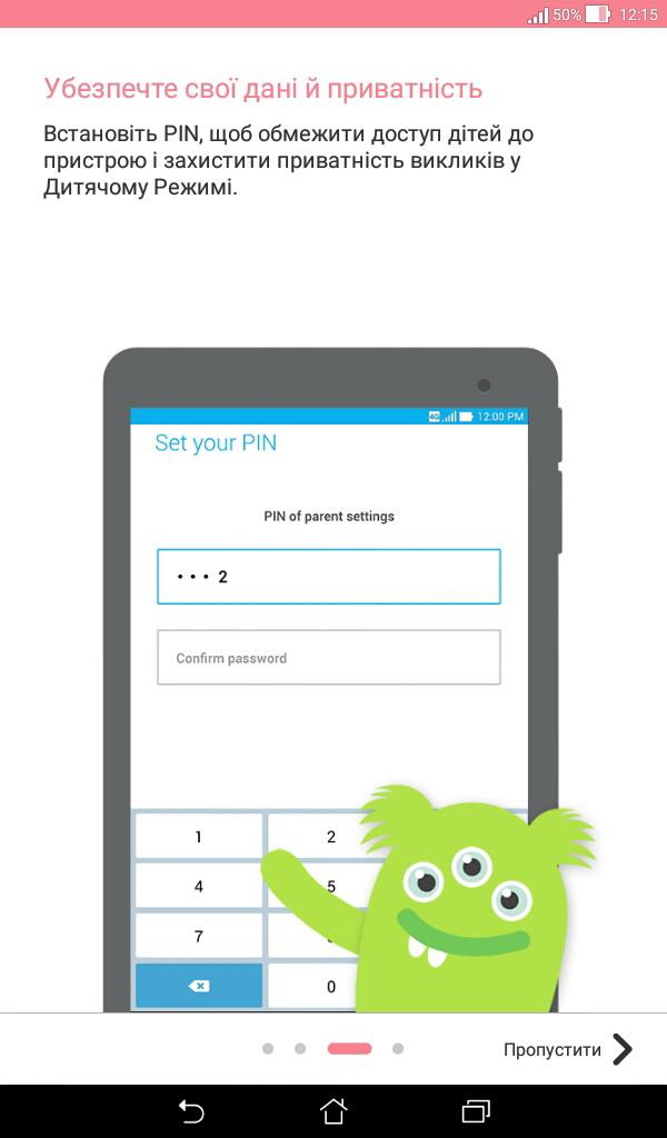 Для перехода из детского во стандартный режим необходимо ввести PIN-код