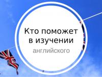 «Так сказал Президент» — сервисы, которые помогут в Год английского языка в Украине