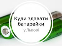 У Львові з'явилась інтерактивна мапа для бажаючих здати батарейки