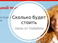 9 важных фактов о тарифах «Vodafone Украина»