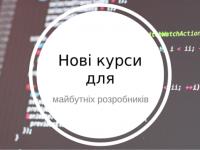 BrainBasket запускає курси програмування для новачків: спочатку Київ, згодом — інші міста