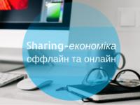 Хто вбив sharing-економіку