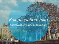 Игорь Тихонов, ENpodcast — о разработке, английских подкастах и спорте
