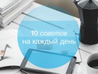 10 правил для продуктивного рабочего дня
