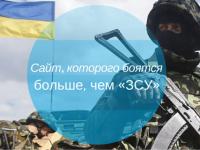 «Анти-ДНРовский Wikileaks» — Как работает онлайн-проект «Миротворец»