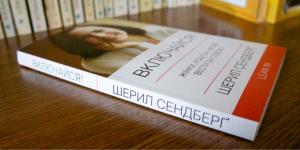 Жінкам час «сідати за стіл» в ІТ-бізнесі і не лише — огляд книги Шерил Сендберґ