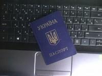 На портале iGov подключены все услуги, связанные с паспортом гражданина Украины