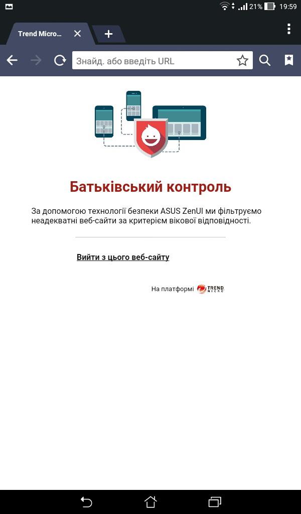 Функция родительский контроль в веб-браузере ограничивает доступ к неадекватным веб-сайтам