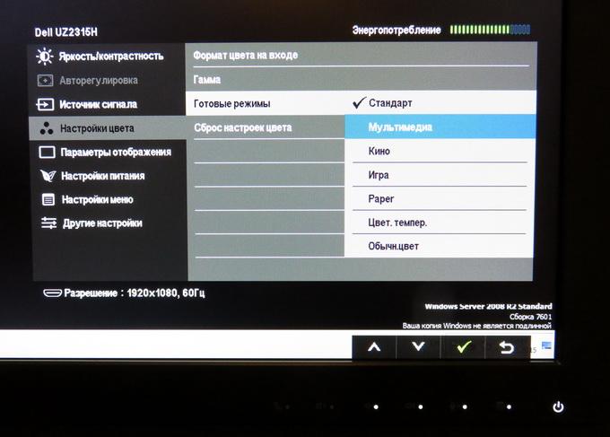 Dell UltraSharp UZ2315H предлагает семь предустановленных режимов, причем при выборе в верхней строке меню сразу же показывается уровень энергопотребления для данного режима