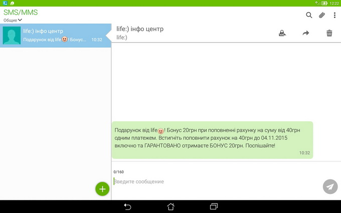 С помощью ASUS ZenPad 10 (Z300CG) можно даже принимать и отправлять SMS