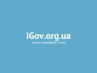 Оформление субсидии через интернет теперь доступно по всей Украине