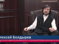 Алексей Болдырев, «Моя наука» — о самых популярных псевдонаучных теориях