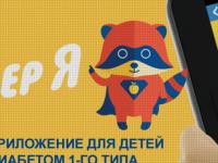 В Украине выпустили Android-приложение для детей с сахарным диабетом