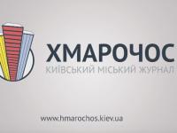 «Хмарочос» збирає 60 тис грн на розвиток урбаністичного онлайн-журналу