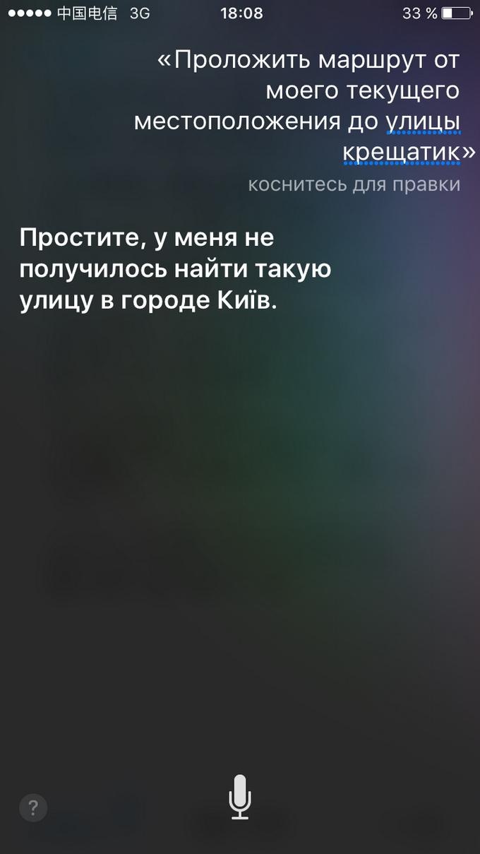 Со знанием географии у Siri явно проблемы