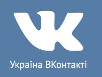 Скільки українців користуються «ВКонтакті» — результати 2015-го