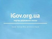Будни волонтёра iGov — опыт нашего журналиста