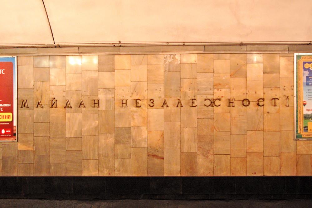 Фото https://commons.wikimedia.org/wiki/File:Maydan_Nezalezhnosti_metro_station_2010_02.jpg