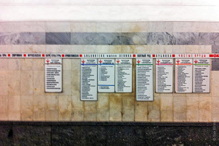 Фото http://ilyabirman.ru/meanwhile/all/samaya-poleznaya-stena-v-metro/
