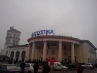 Станція метро «Вокzальна»