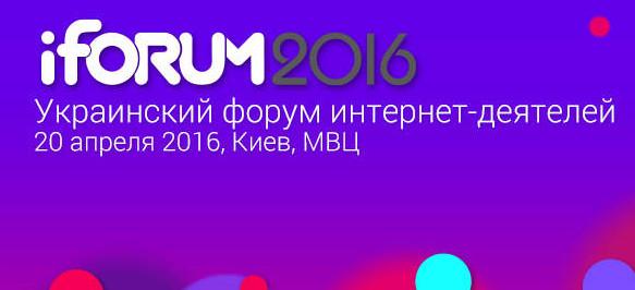 Стартовала продажа билетов на самую крупную конференцию Уанета — iForum-2016