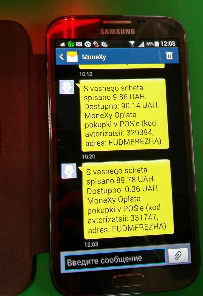 В случае успешной трансакции на телефон немедленно приходит SMS, информирующий о списании определенной суммы со счета