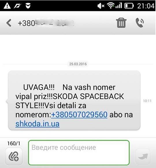 Мошенники используют SMS-рассылку, чтобы заманимать пользователей в свои сети.