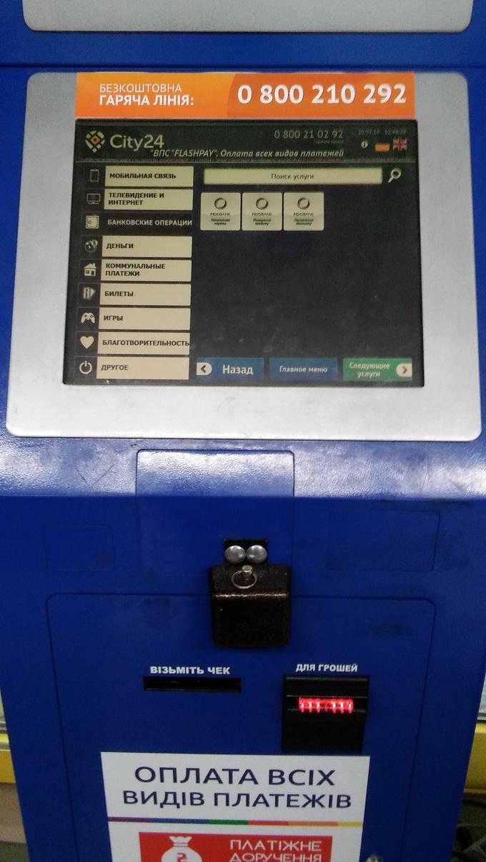 С помощью подобного терминала самообслуживания можно пополнить ваш виртуальный кошелек