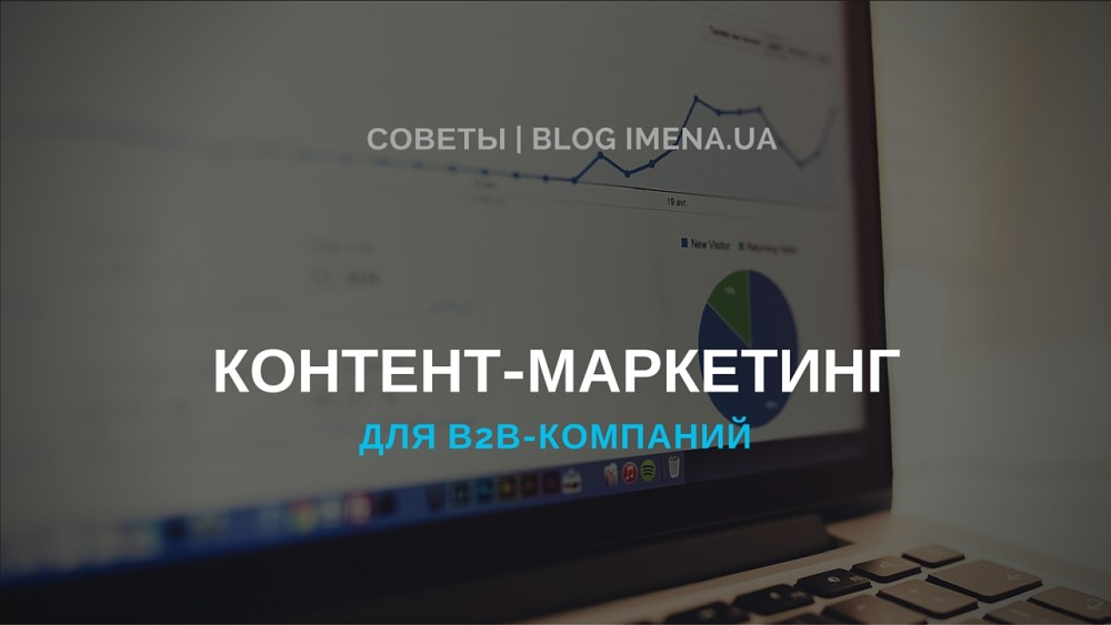 29 приёмов контент-маркетинга для B2B-аудитории
