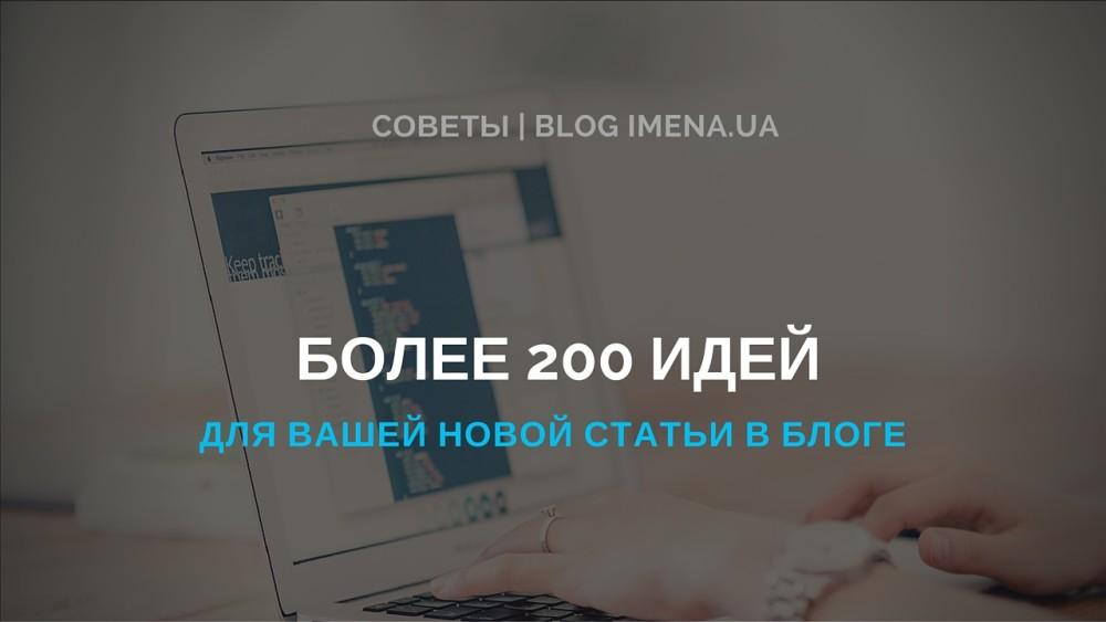 200+ полезных идей для публикаций в вашем блоге