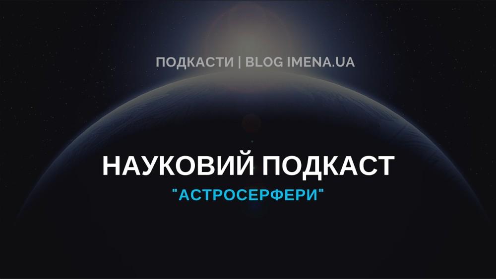 «Астросерфери» — новий український подкаст про науку та космос