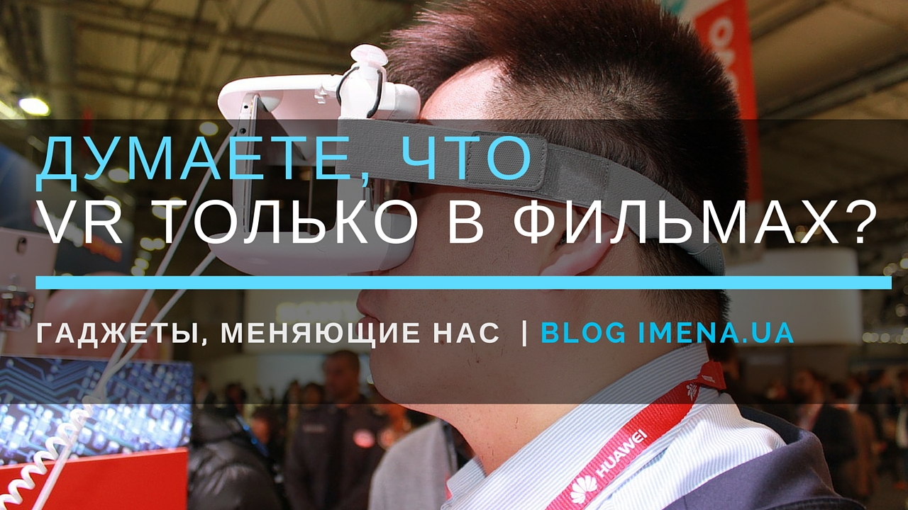 Краткая история VR-технологий — в чём ошиблись авторы «Матрицы»