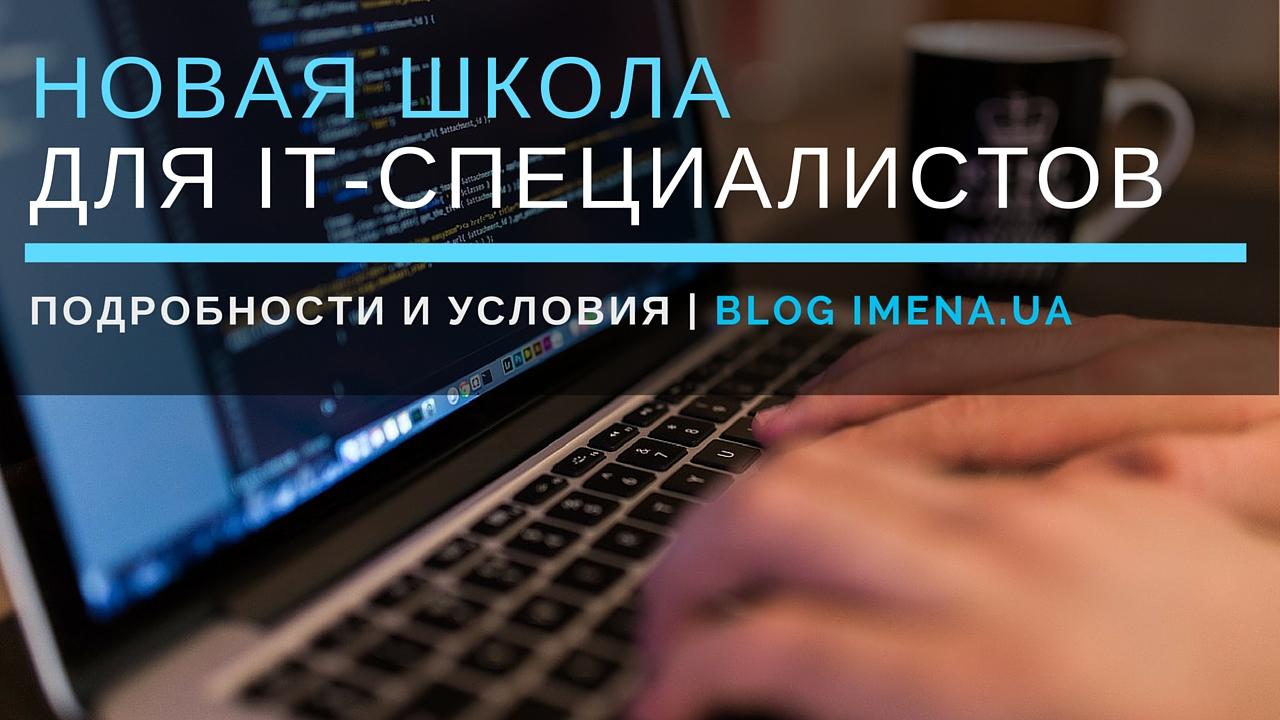 UNIT Factory — нестандартная школа для обучения IT-специалистов