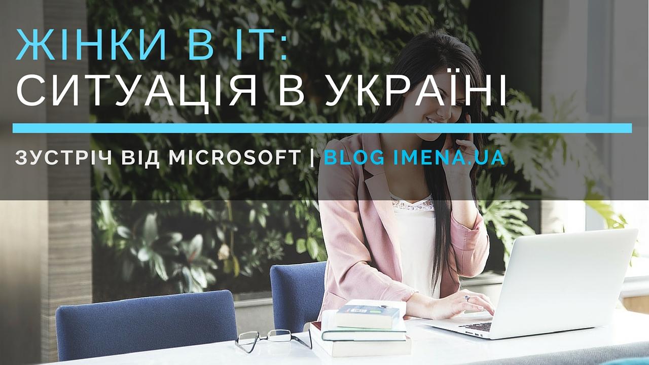 Менше 15% українок працюють в ІТ-сфері — результати «Дня дівчат в IT» від Microsoft Ukraine