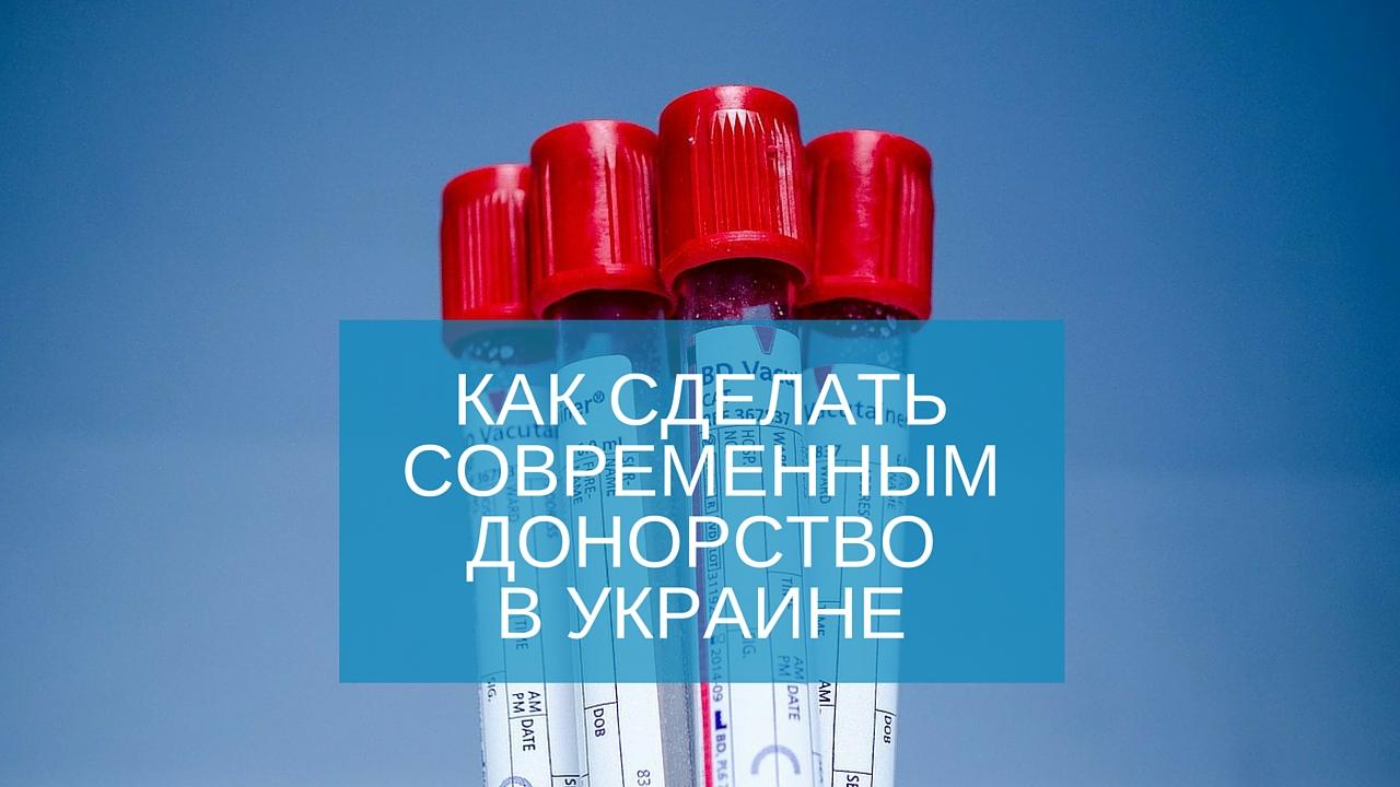 От бесплатной донорской инициативы в Украине — к международному уровню: кейс «ДонорUA» и UDonors