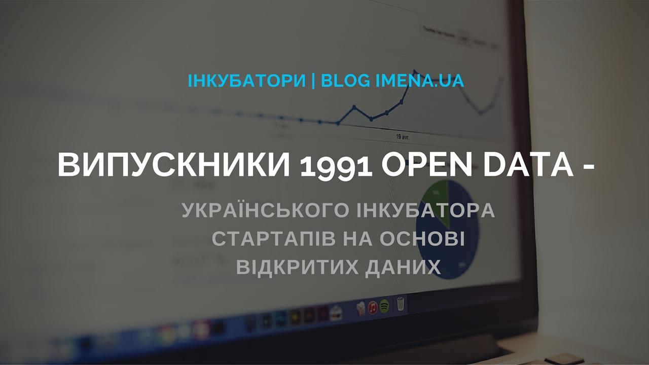 DemoDay в 1991 Open Data Incubator — як це було